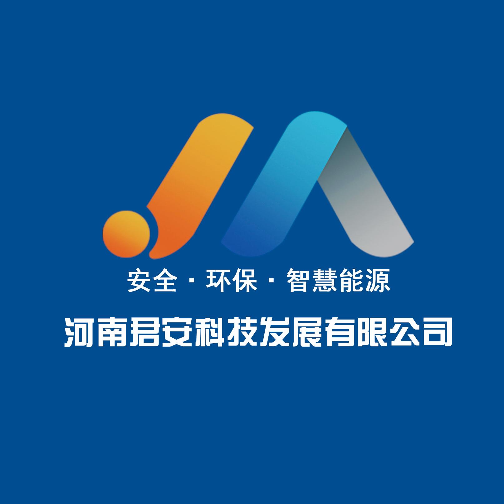 河南君安科技发展有限公司