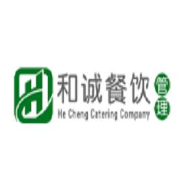 郑州和诚餐饮管理有限公司